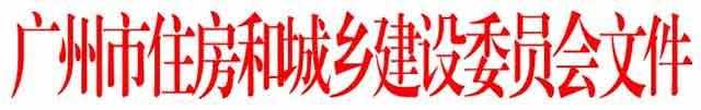 广州市建委:资质核查整改,人员不到位资质被撤回
