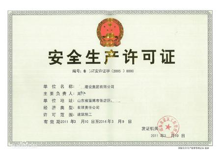 江苏建筑施工企业安全生产许可证第41批审查意见的公示